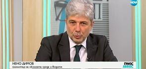 Нено Димов за водната криза в Перник: ВиК има над 25 източници