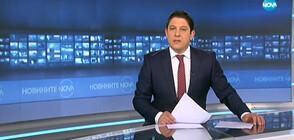 Новините на NOVA (27.11.2019 - 7.00)