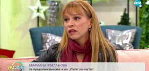 """Мариана Миланова: Падна ми се една от най-интересните роли в """"Пътят на честта"""""""