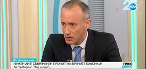 """Вълчев: Романът """"Под игото"""" не трябва да бъде променян"""
