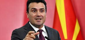 Заев: Приятелството с България е заразно