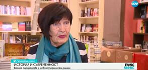 ИСТОРИЯ И СЪВРЕМЕННОСТ: Весела Люцканова с нов исторически роман