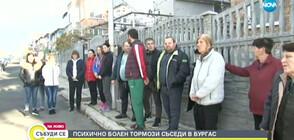 Психично болен мъж тормози съседите си в Бургас (ВИДЕО)