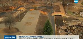 НЕДОСТЪПНА ГРАДСКА СРЕДА: Незрящи откриха проблем при ремонта на Северния парк в София