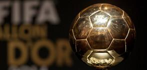 """Кой спечели """"Златната топка"""" ? (ВИДЕО+СНИМКИ)"""