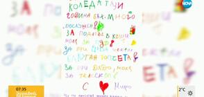 Послушни деца продължават да пишат писма до Дядо Коледа (ВИДЕО)