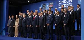 СРЕЩАТА НА НАТО: Въпреки различията, лидерите се споразумяха за финансирането (ОБЗОР)