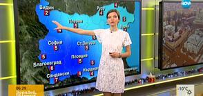 Прогноза за времето (05.12.2019 - сутрешна)