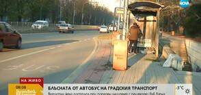 Автобус на градския транспорт прегази крака на възрастна жена