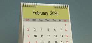 Какво да очакваме и от какво да се пазим през високосната 2020 г.?