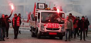 Масова стачка парализира Франция (ВИДЕО+СНИМКИ)