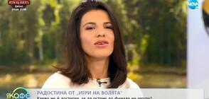 """Радостина: Моят фаворит в """"Игри на волята: България"""" е Пламен"""