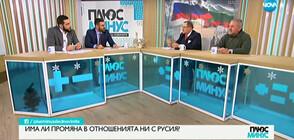 Има ли промяна в отношенията ни с Русия?