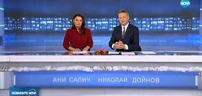 Новините на NOVA (05.12.2019 - централна)
