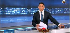 Новините на NOVA (06.12.2019 - 9.00)