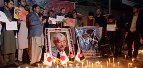 В Кабул се състояха траурни бдения за убития в атентат японски лекар (СНИМКИ)