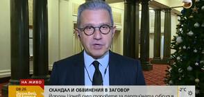 Йордан Цонев: Решението за субсидиите на партиите е незаконно