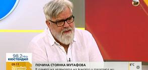 Владимир Пенев: Стоянка Мутафова е подарък за хората, които я познаваха