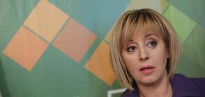 НОВ ГРАЖДАНСКИ ПРОЕКТ: Мая Манолова представи програмата и екипа си (СНИМКИ)