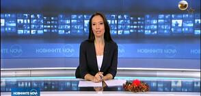 Новините на NOVA (06.12.2019 - обедна)