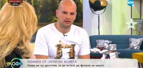 """Пламен от """"Игри на волята: България"""": Исках да играя като честен и достоен човек"""
