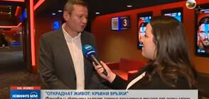 "Евтим Милошев: Предстои девети сезон на ""Откраднат живот"""