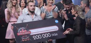 """Победител в """"Игри на волята: България"""" е Добрин"""