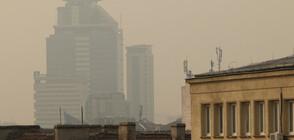 Отново в пъти по-мръсен въздух от допустимото в няколко града