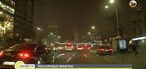 """""""КИСЛОРОДНА ВИНЕТКА"""": Как Букурещ се бори с мръсния въздух?"""
