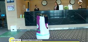 ЕДИНСТВЕН В ЕВРОПА: Робот-камериерка започна работа в софийски хотел (ВИДЕО)