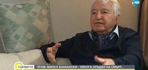 Проф. Минко Балкански - един от най-големите благодетели у нас