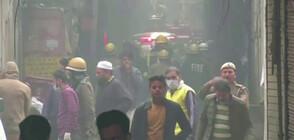Над 40 загинаха при пожар във фабрика в Ню Делхи (ВИДЕО)