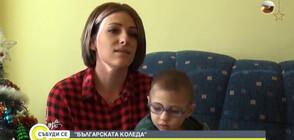 """""""БЪЛГАРСКАТА КОЛЕДА"""": Борбата за нормален живот на Део"""