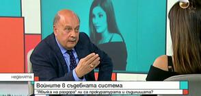 Георги Марков: Българската съдебна система е в най-тежката си криза
