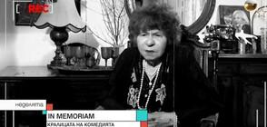 IN MEMORIAM: Кралицата на комедията Стоянка Мутафова