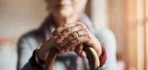 Стареем на три етапа в живота си