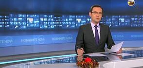 Новините на NOVA (09.12.2019 - 7.00)