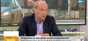 Алекси Стратиев: Фалшивите книжки няма да свършат работа при проверка на пътя