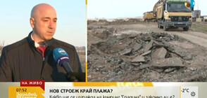 """Екоинспекцията в Бургас е разрешила строеж в къмпинг """"Градина"""""""
