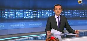 Новините на NOVA (09.12.2019 - 8.00)
