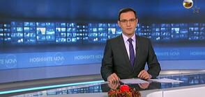 Новините на NOVA (09.12.2019 - 9.00)
