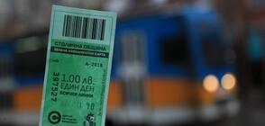 Зам.-кмет: Зеленият билет няма да оправи въздуха в София