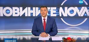 Новините на NOVA (09.12.2019 - обедна)
