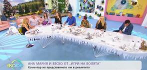 """Ана Мария и Веско от """"Игри на волята: България"""": Изненадани сме от победителя"""