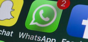 WhatsApp спира поддръжката за някои видове Apple и Android устройства
