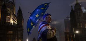 Brexit или нов референдум? Отговорът в четвъртък