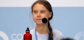 Грета Тунберг: Засегнатите от климатичните промени деца трябва да бъдат чути