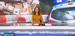 Новините на NOVA (09.12.2019 - късна)