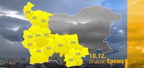 Мъгли и замърсяване над нормите във вторник (ВИДЕО)