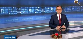 Новините на NOVA (10.12.2019 - 7.00)